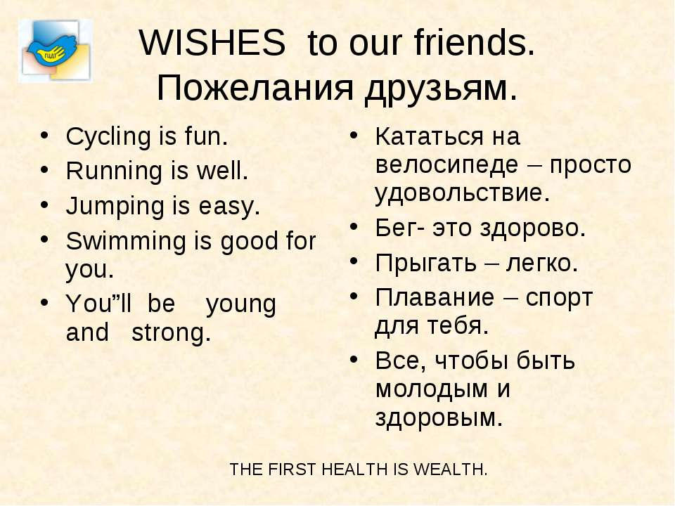 WISHES to our friends. Пожелания друзьям. Cycling is fun. Running is well. Ju...