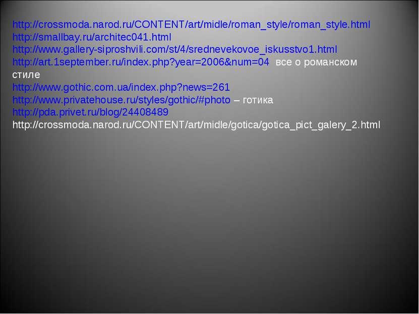http://crossmoda.narod.ru/CONTENT/art/midle/roman_style/roman_style.html http...