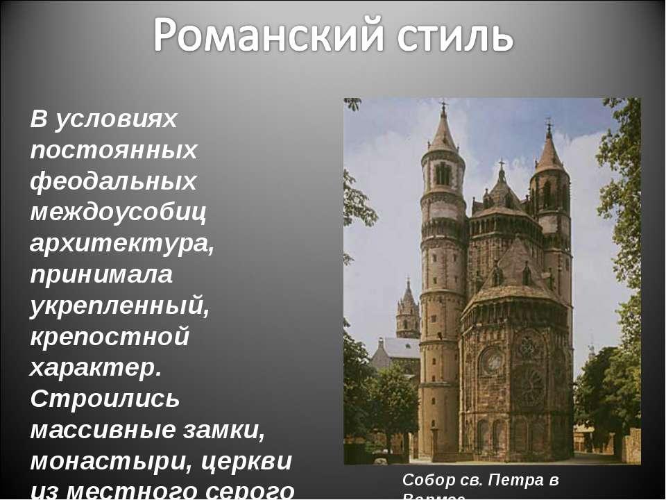 В условиях постоянных феодальных междоусобиц архитектура, принимала укрепленн...