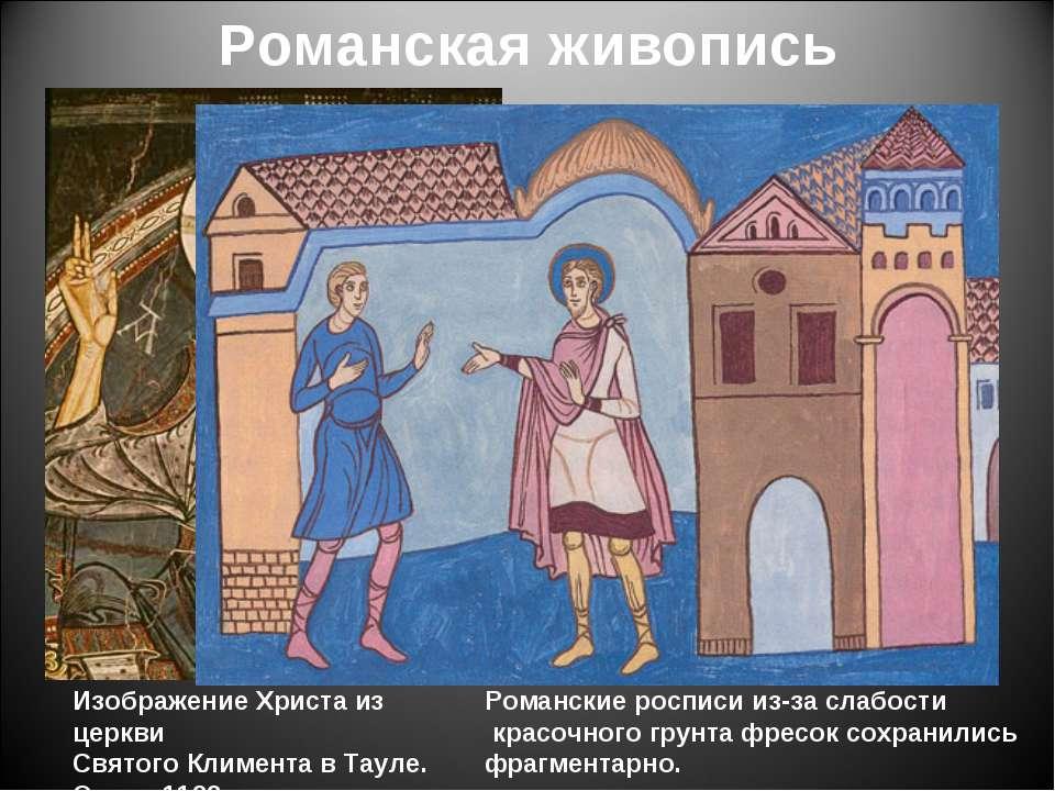 Романская живопись Изображение Христа из церкви Святого Климента в Тауле. Око...