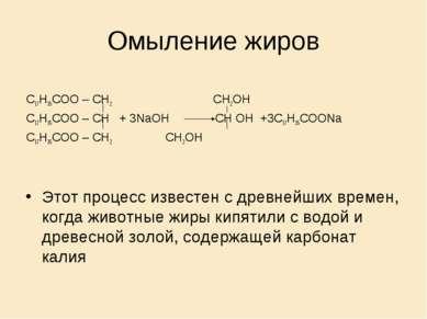 Омыление жиров С17Н35СОО – СН2 СН2ОН С17Н35СОО – СН + 3NaОН СН ОН +3С17Н35СОО...