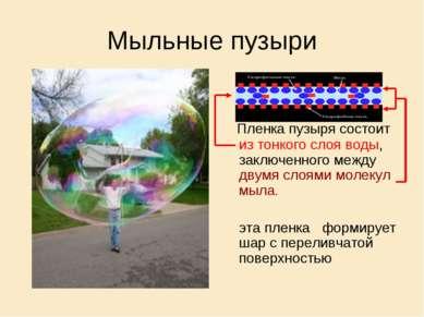 Мыльные пузыри Пленка пузыря состоит из тонкого слоя воды, заключенного между...