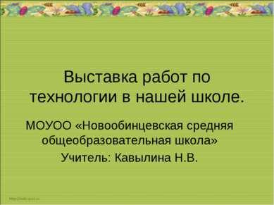 Выставка работ по технологии в нашей школе. МОУОО «Новообинцевская средняя об...