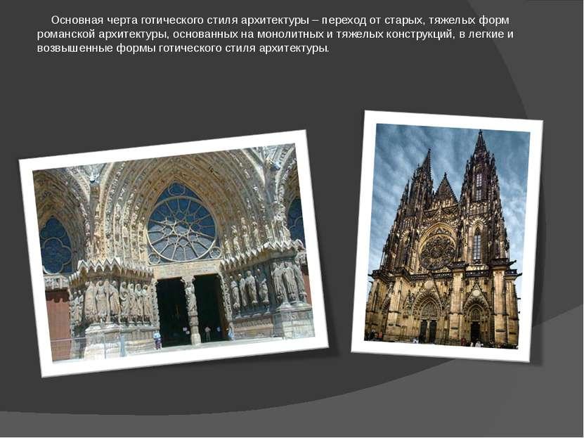 Основная черта готического стиля архитектуры – переход от старых, тяжелых фор...