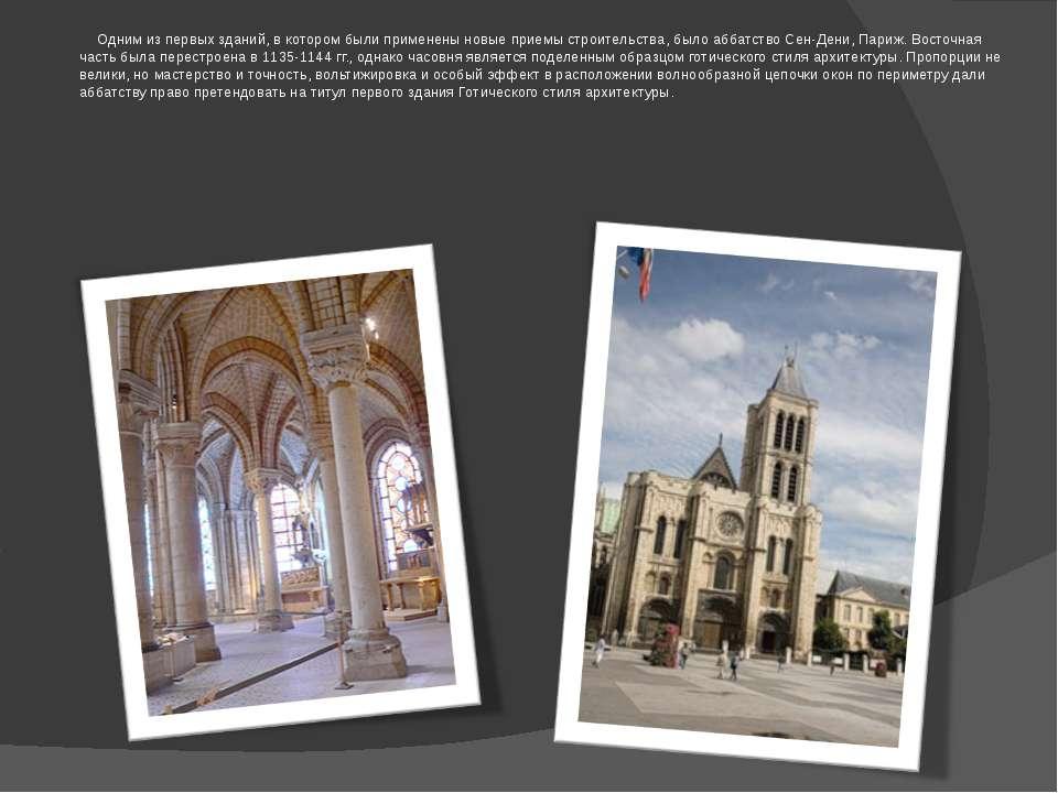 Одним из первых зданий, в котором были применены новые приемы строительства, ...