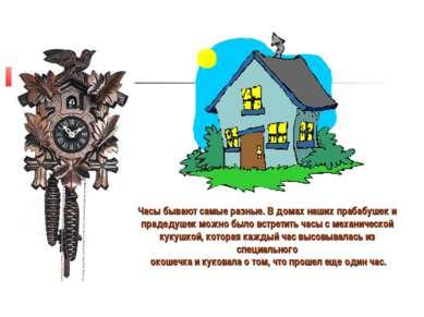 Часы бывают самые разные. В домах наших прабабушек и прадедушек можно было вс...