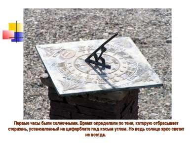 Первые часы были солнечными.Время определяли по тени, которую отбрасывает ст...