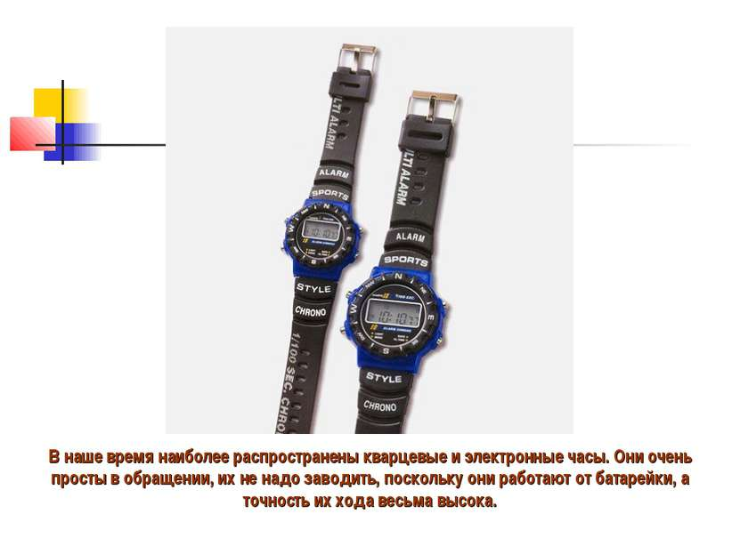 В наше время наиболее распространены кварцевые и электронные часы. Они очень ...
