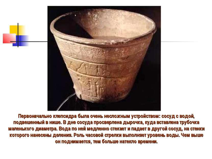 Первоначально клепсидра была очень несложным устройством: сосуд с водой, подв...