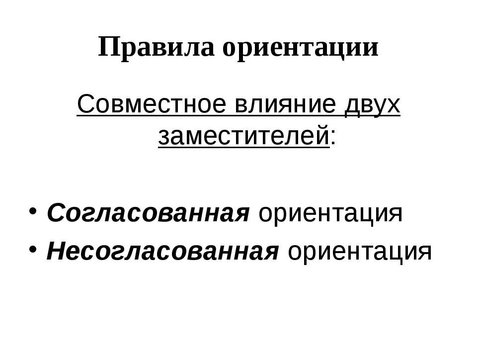 Правила ориентации Совместное влияние двух заместителей: Согласованная ориент...