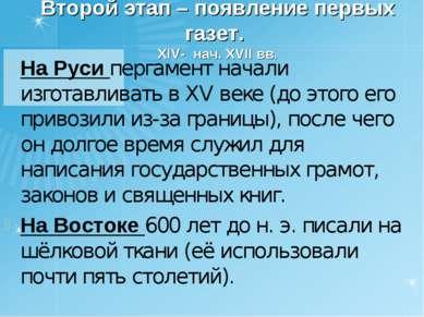 Второй этап – появление первых газет. XIV- нач. XVII вв. На Руси пергамент на...