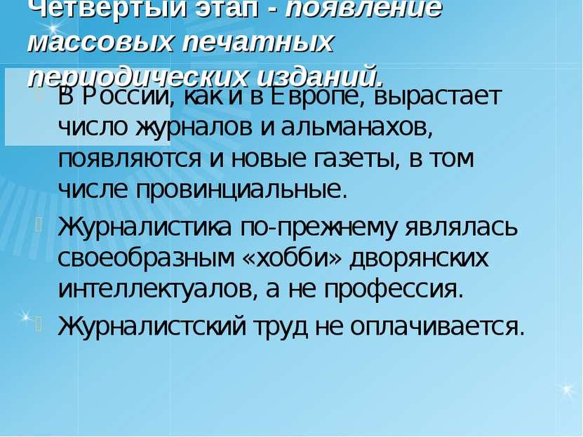 Четвертый этап - появление массовых печатных периодических изданий. В России,...