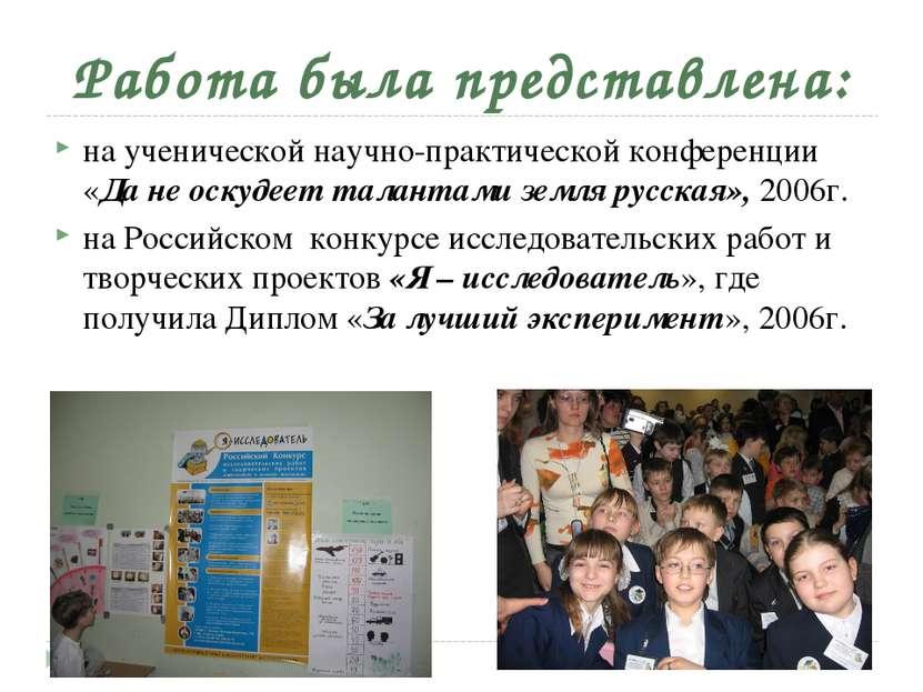Работа была представлена: на ученической научно-практической конференции «Да ...