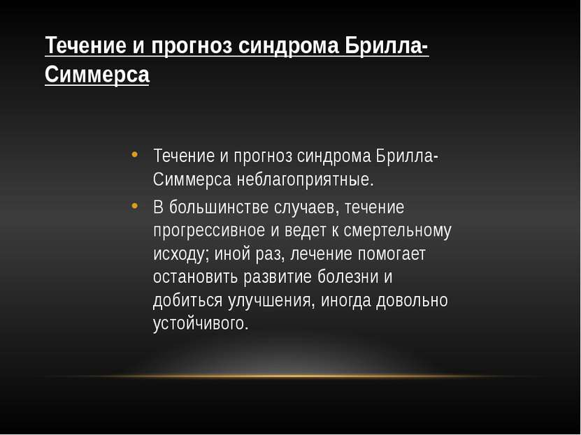 Течение и прогноз синдрома Брилла-Симмерса Течение и прогноз синдрома Брилла...