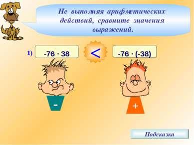 Не выполняя арифметических действий, сравните значения выражений. Подсказка