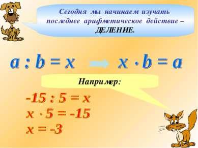 Сегодня мы начинаем изучать последнее арифметическое действие – ДЕЛЕНИЕ. Напр...