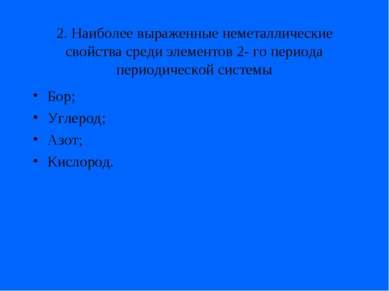 2. Наиболее выраженные неметаллические свойства среди элементов 2- го периода...