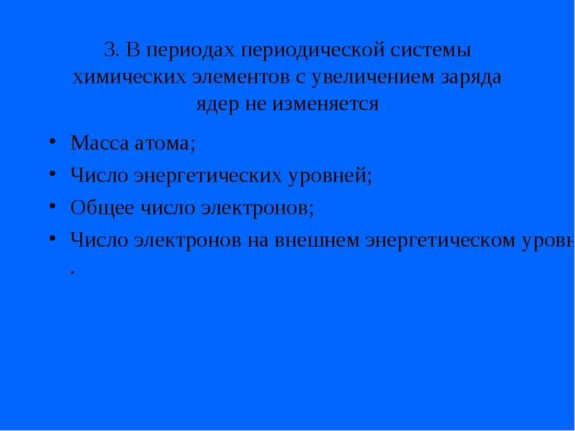 3. В периодах периодической системы химических элементов с увеличением заряда...