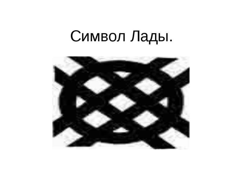 Символ Лады.