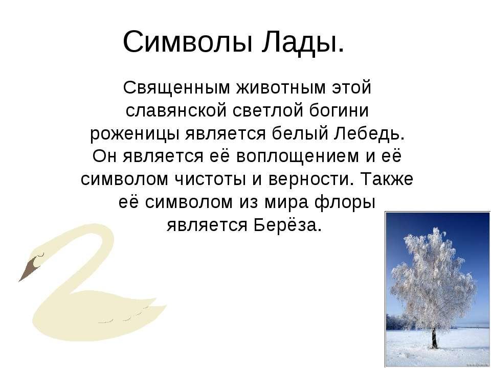 Символы Лады. Священным животным этой славянской светлой богини роженицы явля...