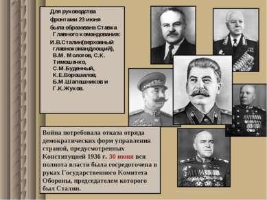 Для руководства фронтами 23 июня была образована Ставка Главного командования...