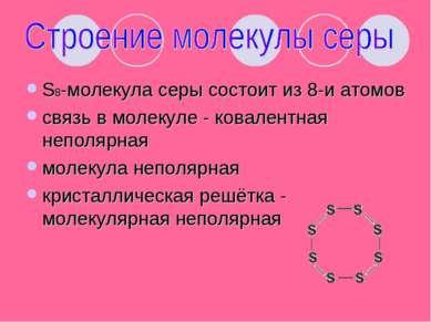 S8-молекула серы состоит из 8-и атомов связь в молекуле - ковалентная неполяр...