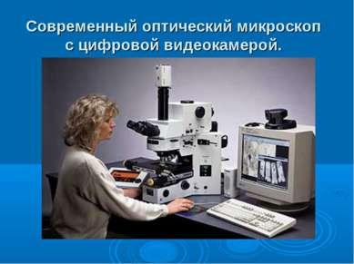 Современный оптический микроскоп с цифровой видеокамерой.