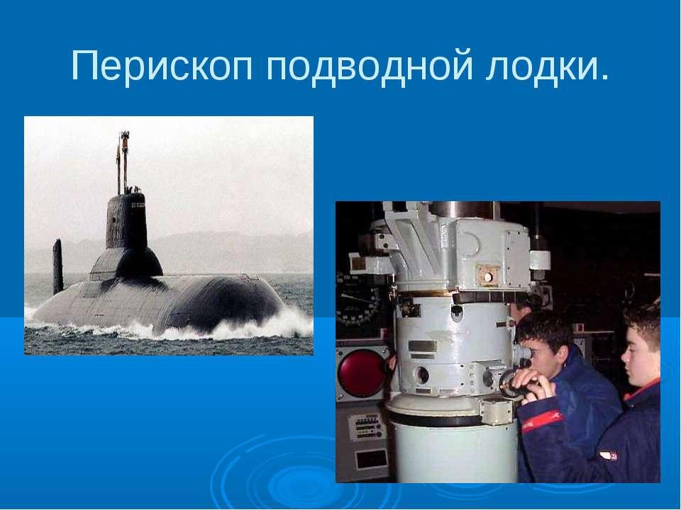 на подводной лодке подзорная труба