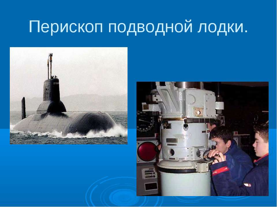презентация устройство подводной лодки