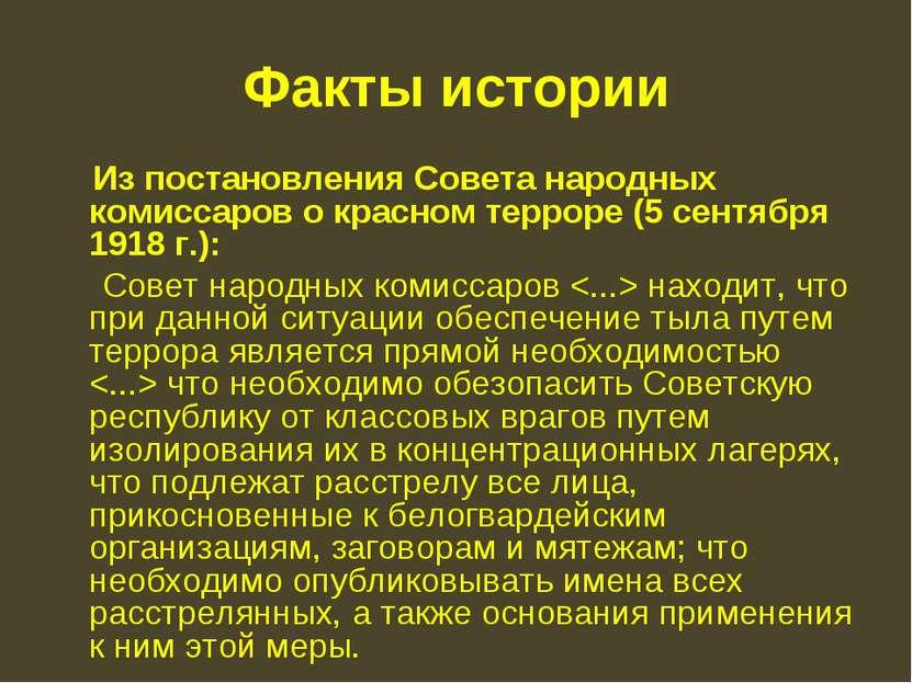 Факты истории Из постановления Совета народных комиссаров о красном терроре (...