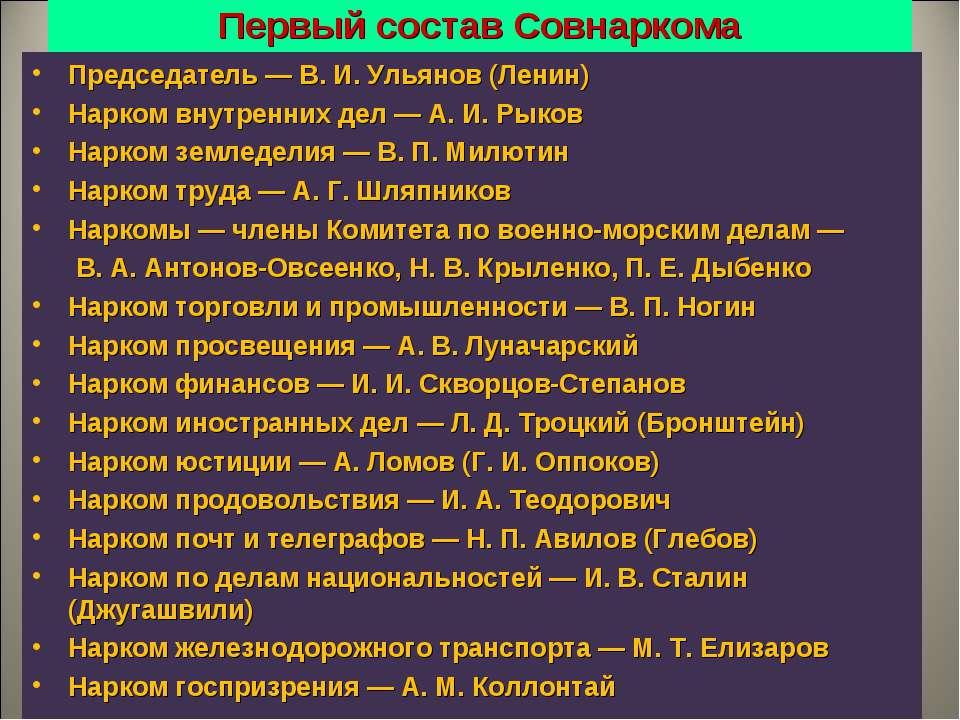 Первый состав Совнаркома Председатель — В. И. Ульянов (Ленин) Нарком внутренн...