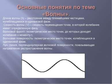 Длина волны (λ) – расстояние между ближайшими частицами, колеблющимися в один...