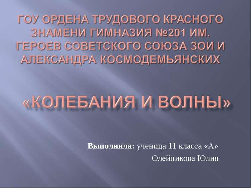 Выполнила: ученица 11 класса «А» Олейникова Юлия
