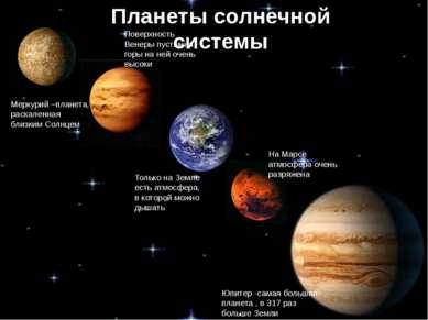 Планеты солнечной системы Меркурий –планета, раскаленная близким Солнцем Пове...