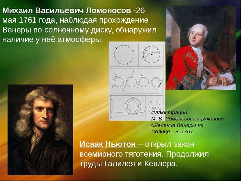 Исаак Ньютон – открыл закон всемирного тяготения. Продолжил труды Галилея и К...