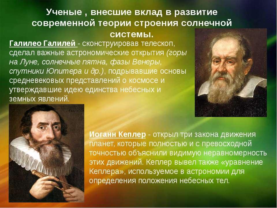 Галилео Галилей - сконструировав телескоп, сделал важные астрономические откр...