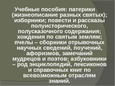 Учебные пособия: патерики (жизнеописание разных святых); изборники; повести и...