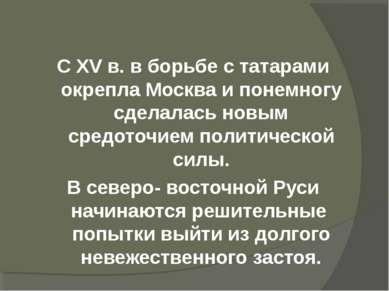 С XV в. в борьбе с татарами окрепла Москва и понемногу сделалась новым средот...