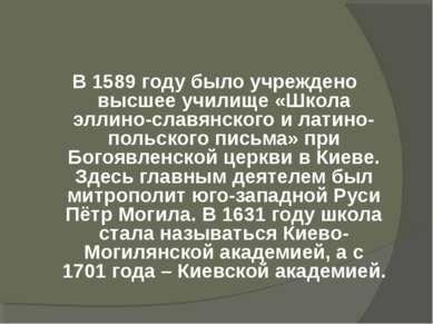 В 1589 году было учреждено высшее училище «Школа эллино-славянского и латино-...