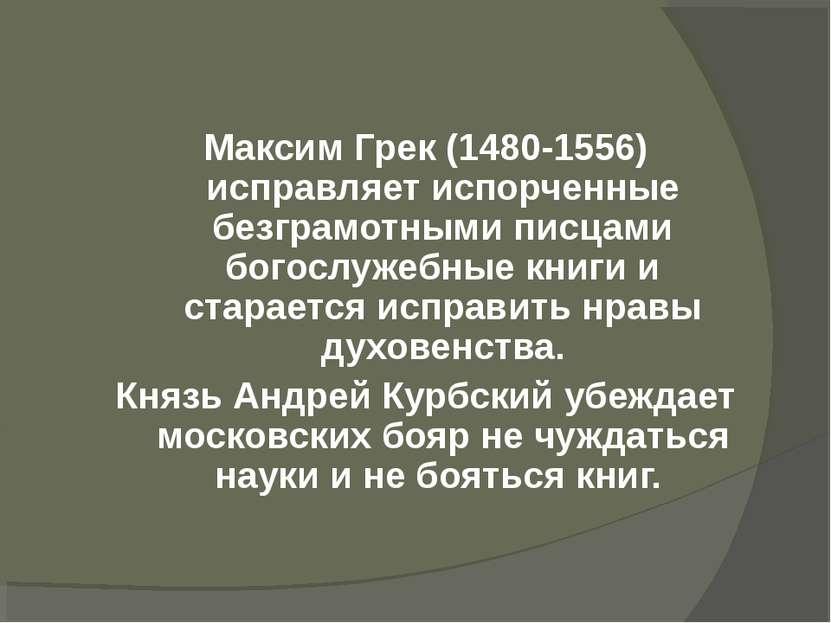 Максим Грек (1480-1556) исправляет испорченные безграмотными писцами богослуж...