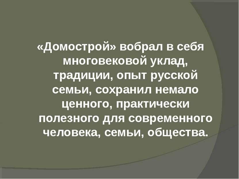 «Домострой» вобрал в себя многовековой уклад, традиции, опыт русской семьи, с...