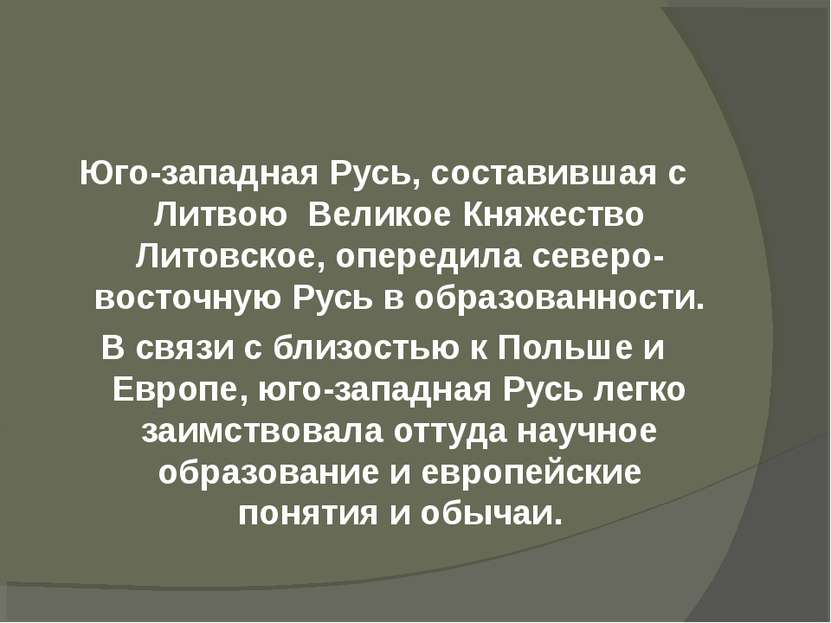 Юго-западная Русь, составившая с Литвою Великое Княжество Литовское, опередил...