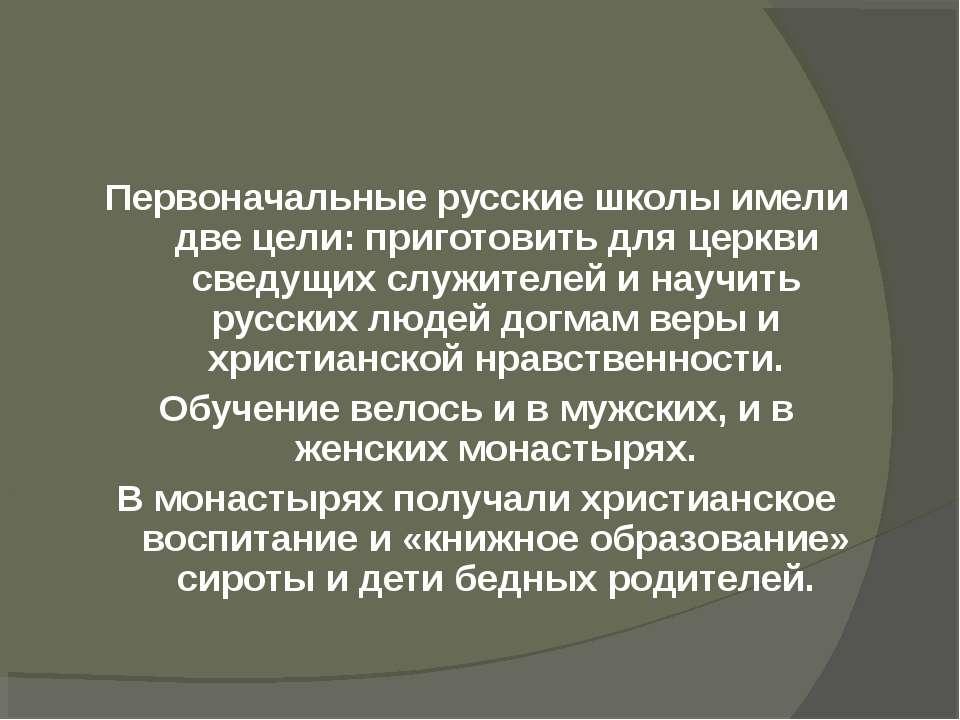Первоначальные русские школы имели две цели: приготовить для церкви сведущих ...