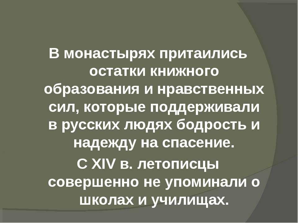 В монастырях притаились остатки книжного образования и нравственных сил, кото...