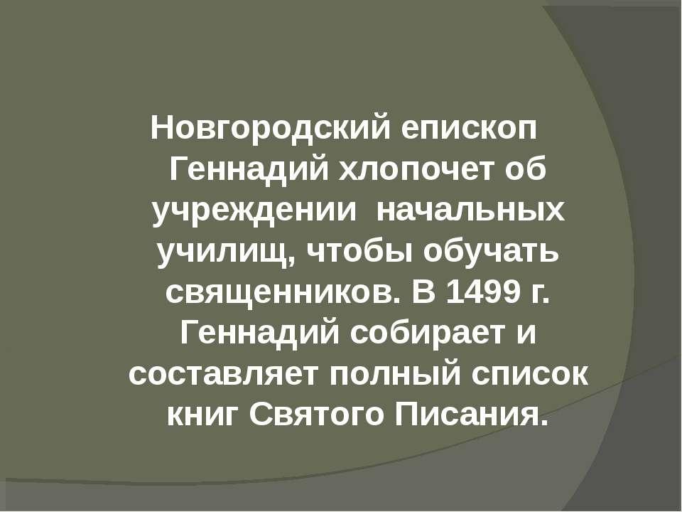 Новгородский епископ Геннадий хлопочет об учреждении начальных училищ, чтобы ...