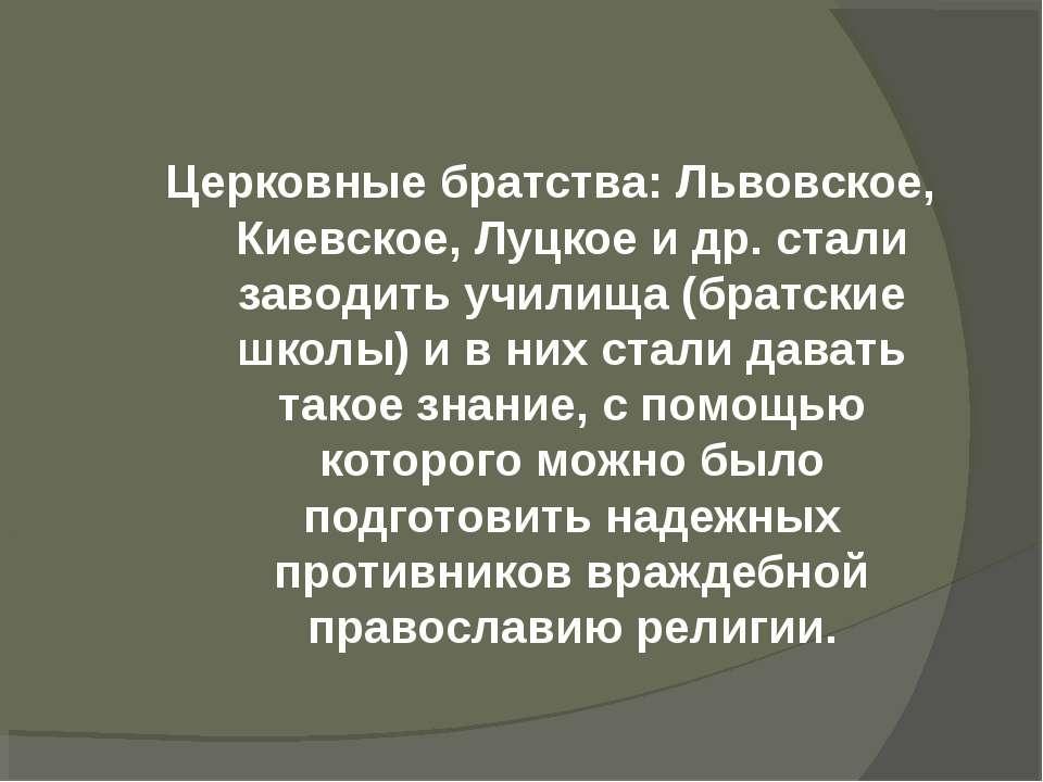 Церковные братства: Львовское, Киевское, Луцкое и др. стали заводить училища ...