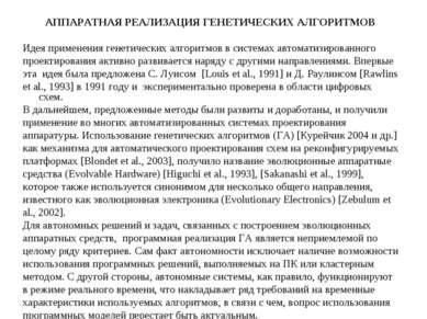 АППАРАТНАЯ РЕАЛИЗАЦИЯ ГЕНЕТИЧЕСКИХ АЛГОРИТМОВ Идея применения генетических ал...