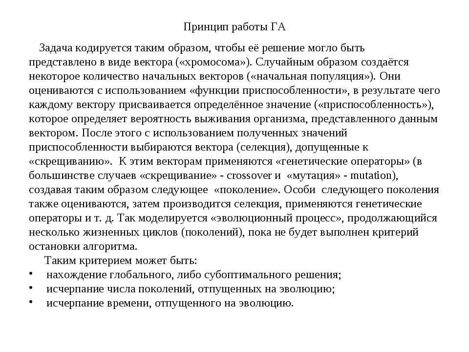 Принцип работы ГА Задача кодируется таким образом, чтобы её решение могло быт...