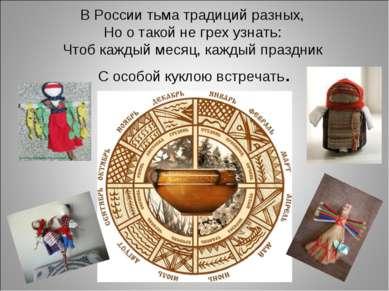 В России тьма традиций разных, Но о такой не грех узнать: Чтоб каждый месяц, ...
