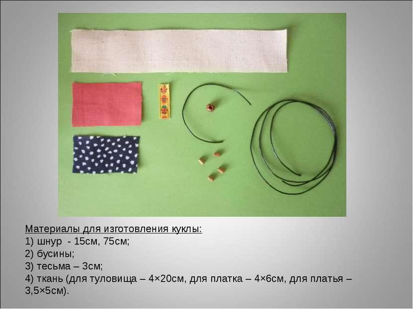 Материалы для изготовления куклы: 1) шнур - 15см, 75см; 2) бусины; 3) тесьма ...